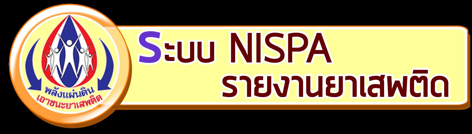 https://nispa.nccd.go.th/2013/