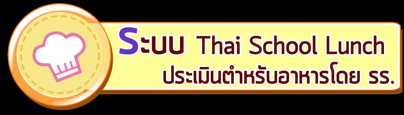 https://www.thaischoollunch.in.th/