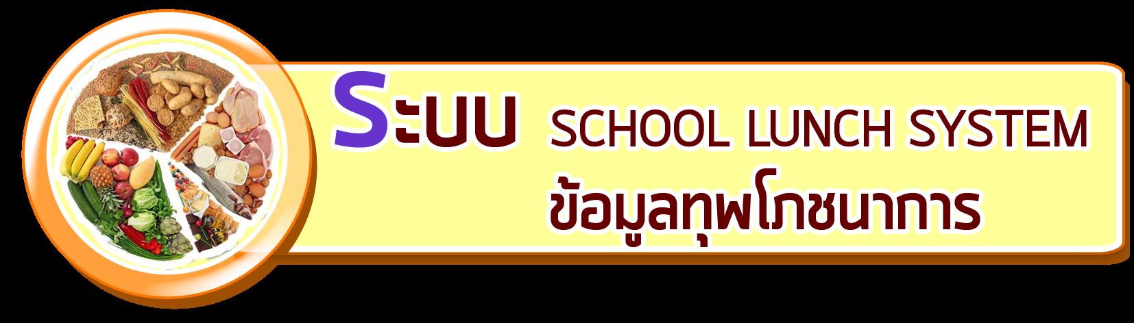 https://www.thaieducation.net/lunchsystem/