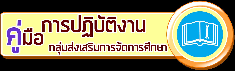 https://sites.google.com/a/petburi.go.th/ss1/khumux-kar-ptibati-ngan-klum-sng-serim