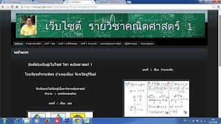 https://sites.google.com/a/phatthara.ac.th/kru-thanakorn/