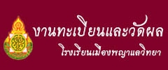 https://sites.google.com/a/phayalae.ac.th/kru_aekthaimusic/ngan-thabeiyn-laea-wadphl