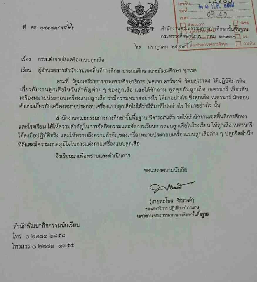 http://scout.phayao2.go.th/kheruxng-baeb-luk-seux