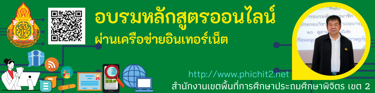 https://sites.google.com/phichit2.go.th/phichit2learning/home?authuser=0