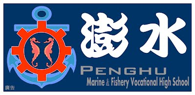 澎湖海事職校教師發展團隊歡迎您