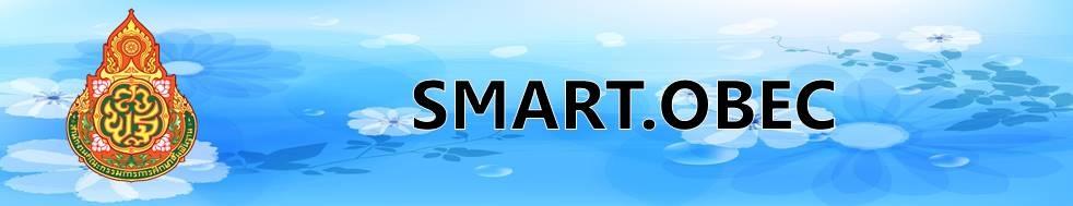 https://smart.obec.go.th/