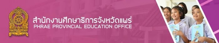 http://www.phrae1.go.th/edu/