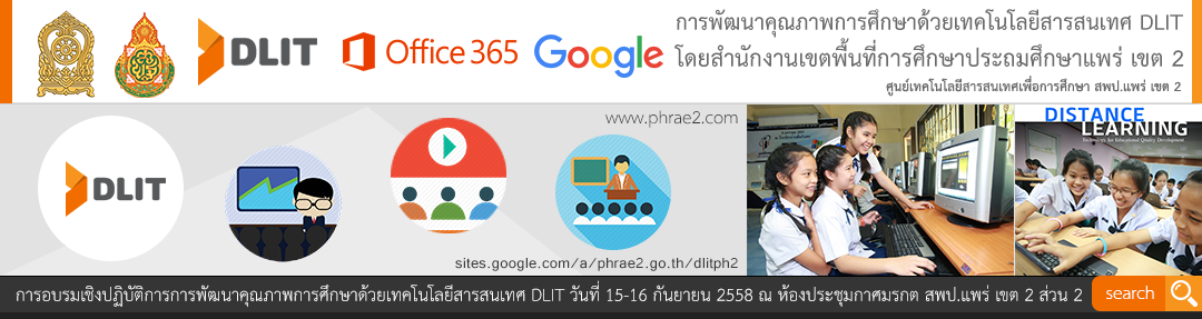https://sites.google.com/a/phrae2.go.th/dlitph2/