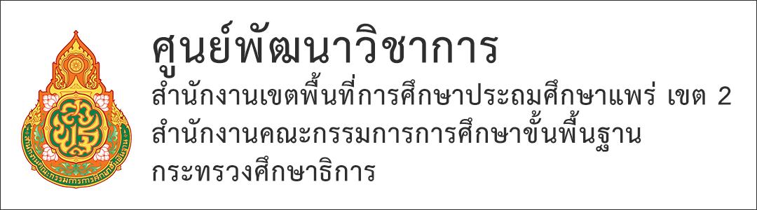 http://www.phrae2.go.th/phrae2center