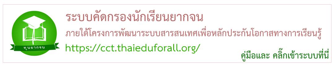 http://www.phrae2.go.th/thaieduforalls