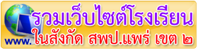 https://sites.google.com/a/phrae2.go.th/itec/webschph2
