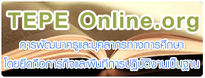 http://www.tepeonline.org/