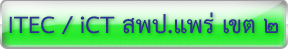 https://sites.google.com/a/phrae2.go.th/itec/