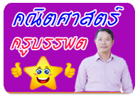 https://sites.google.com/a/pimrath.ac.th/pimrath2016/home/บรรพต.png