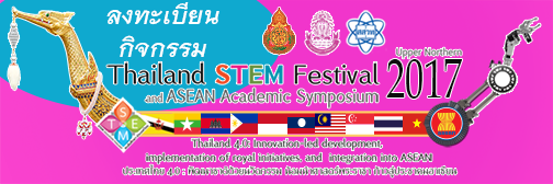 http://www.yupparaj.ac.th/stem2017