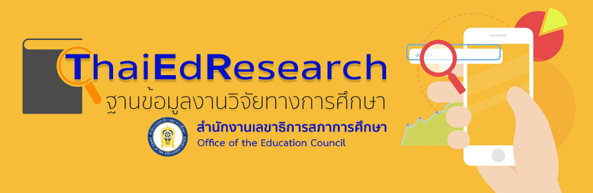 http://www.thaiedresearch.org/