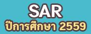 รายงานการประเมินตนเองของสถานศึกษา ประจำปีการศึกษา 2559
