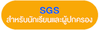 https://sgs6.bopp-obec.info/sgss/Security/SignIn.aspx