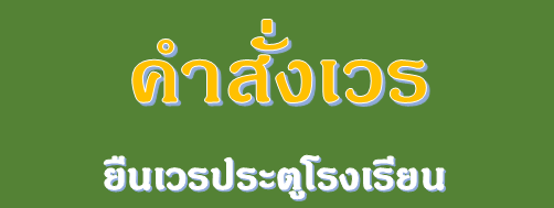 https://sites.google.com/a/pkc.ac.th/pkc1/kha-sang-wer-praca-wan