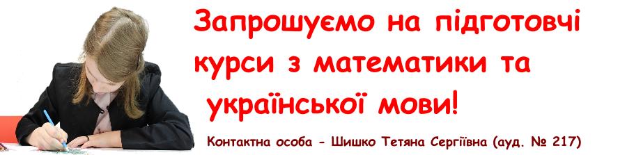 https://sites.google.com/a/polytechnic.co.cc/ppk/novini/zaprosuemonapidgotovcikursi