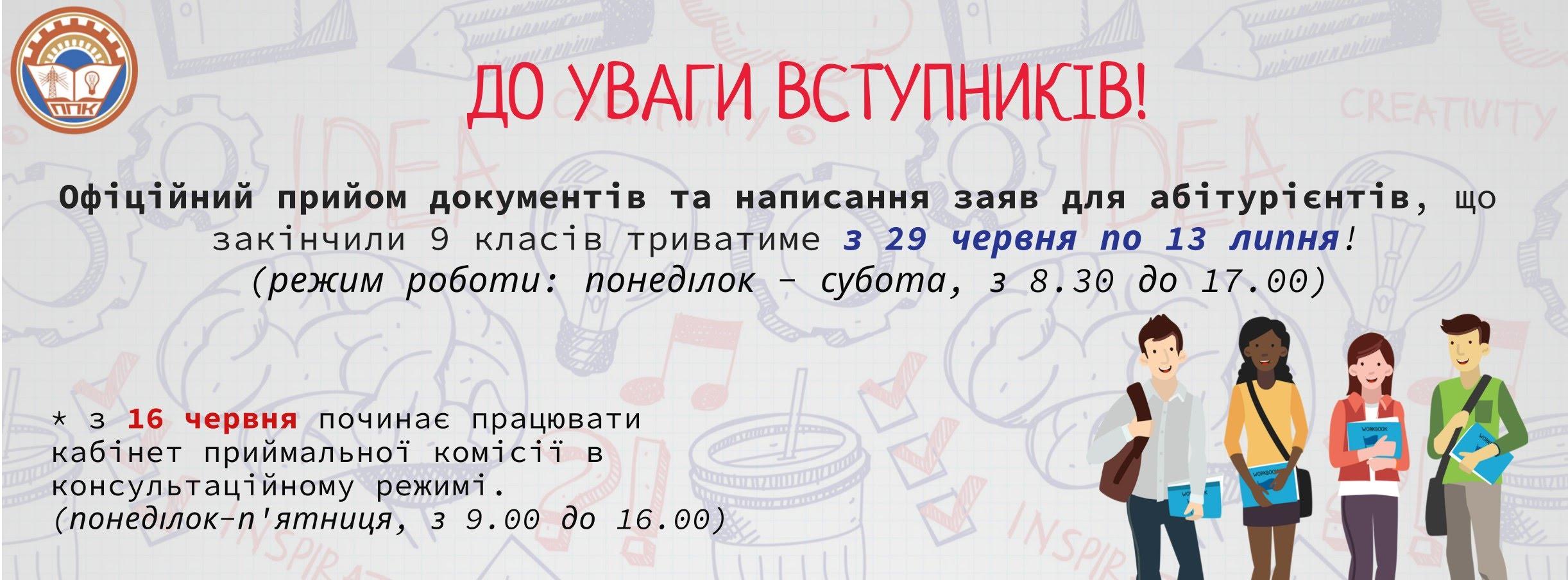 https://sites.google.com/a/polytechnic.co.cc/ppk/informacia-dla-abiturientiv