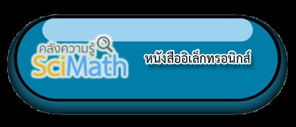 http://www.scimath.org/ebooks
