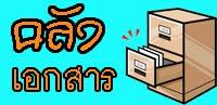 https://sites.google.com/a/prachasan.ac.th/prachasan/paper