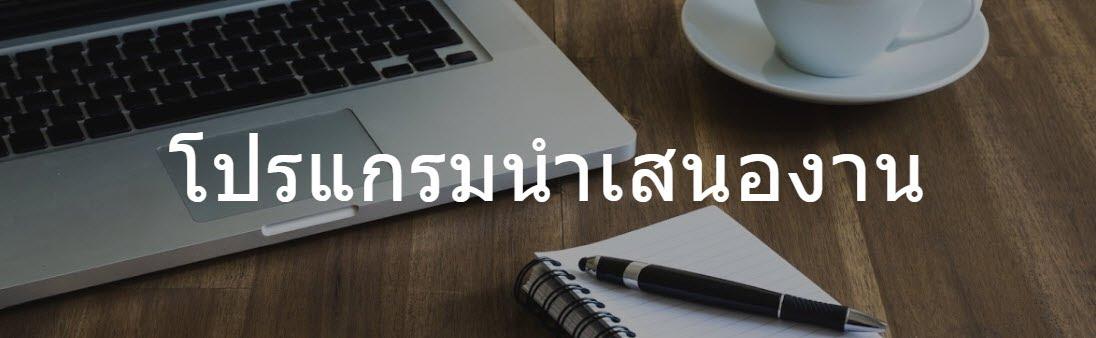 https://sites.google.com/prachasan.ac.th/powerpoint/index