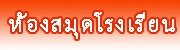 https://www.facebook.com/prachasan.ac.th/