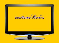 https://sites.google.com/a/prachasan.ac.th/1-62-m1/home