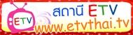 http://www.etvthai.tv/stream/home.aspx