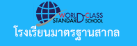 https://sites.google.com/a/prachuabwit.ac.th/plan1/home/wcs.png?attredirects=0