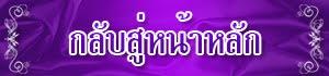 http://www.prathai.ac.th/WEB-TREE15-08-59/WEB/homepage.html