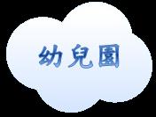 https://sites.google.com/a/ptes.tyc.edu.tw/bu-ding-you-yong-jiao-xue-zhao-pian/home/you-er-yuan