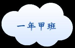 https://sites.google.com/a/ptes.tyc.edu.tw/bu-ding-you-yong-jiao-xue-zhao-pian/home/yi-nian-jia-ban-1