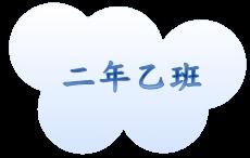 https://sites.google.com/a/ptes.tyc.edu.tw/bu-ding-you-yong-jiao-xue-zhao-pian/home/er-nian-jia-ban