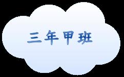 https://sites.google.com/a/ptes.tyc.edu.tw/bu-ding-you-yong-jiao-xue-zhao-pian/home/san-nian-jia-ban