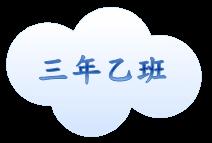 https://sites.google.com/a/ptes.tyc.edu.tw/bu-ding-you-yong-jiao-xue-zhao-pian/home/san-nian-yi-ban