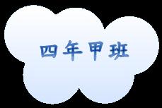 https://sites.google.com/a/ptes.tyc.edu.tw/bu-ding-you-yong-jiao-xue-zhao-pian/home/si-nian-jia-ban