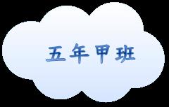 https://sites.google.com/a/ptes.tyc.edu.tw/bu-ding-you-yong-jiao-xue-zhao-pian/home/wu-nian-jia-ban