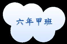 https://sites.google.com/a/ptes.tyc.edu.tw/bu-ding-you-yong-jiao-xue-zhao-pian/home/liu-nian-jia-ban