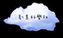 https://sites.google.com/a/ptes.tyc.edu.tw/bu-ding-she-tuan-zhao-pian/bu-ding-chuang-yi-ke-xue-she