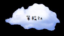 https://sites.google.com/a/ptes.tyc.edu.tw/bu-ding-she-tuan-zhao-pian/bu-ding