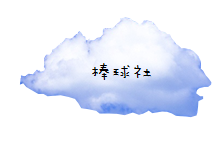 https://sites.google.com/a/ptes.tyc.edu.tw/bu-ding-she-tuan-zhao-pian/home/bu-ding-bang-qiu-she