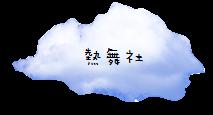 https://sites.google.com/a/ptes.tyc.edu.tw/bu-ding-she-tuan-zhao-pian/bu-ding-re-wu-she