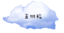 https://sites.google.com/a/ptes.tyc.edu.tw/bu-ding-she-tuan-zhao-pian/home/bu-ding-zhi-pai-lun