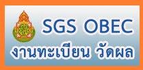 https://sgs3.bopp-obec.info/sgs/Security/SignIn.aspx