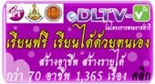 http://edltv.thai.net/vocation/