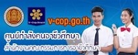 https://www.v-cop.go.th/v-cop/