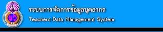 http://www.pypw.ac.th/ckw_person/login.php